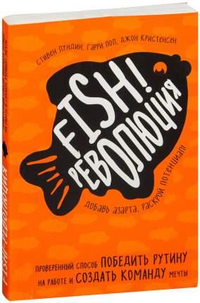 Fish!-Революция, проверенный Способ победить Рутину на Работе и Создать команду Мечты