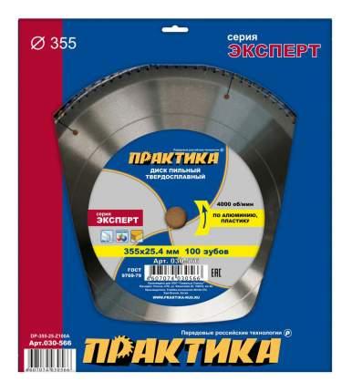 Диск по алюминию для дисковых пил Практика 030-566
