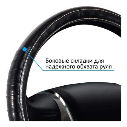 Оплетка на руль SENATOR Kanzas 37-39см OPLS0101