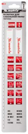 Полотно пильное для сабельных пил MATRIX S1222VF,275 1,8-2,5 мм 2шт 782003