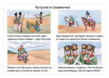 """Набор карточек """"1812 год рассказы участников сражений 5-12 лет"""""""