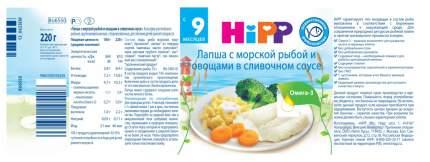 Пюре мясное HiPP Лапша с морской рыбой и овощами в сливочном соусе с 9 мес. 220 г