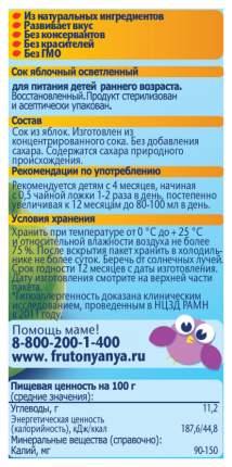 Сок ФрутоНяня Яблоко с 4 мес 200 мл