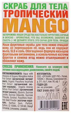 Скраб для тела Organic Shop Тропический манго 200 мл