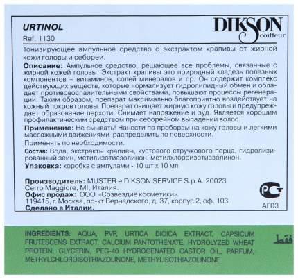 Ампулы для волос Dikson Urtinol 10х10 мл