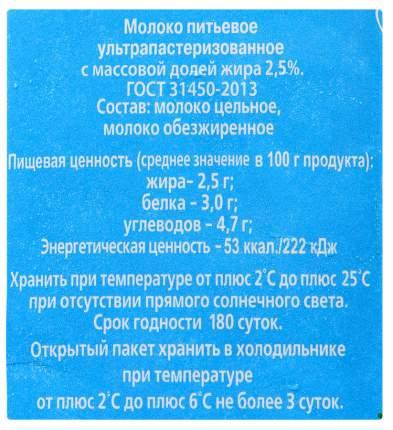 Молоко Вологодское ультрапстеризованное 2.5% 1000 мл