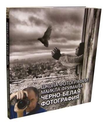 Книга Школа фотографии Майкла Фримана. Черно-белая фотография
