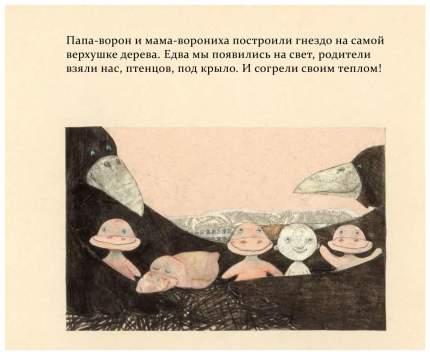 Книга Молодая мама. Воронова Роза