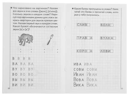 Тетрадь для занятий Развиваем навыки чтения и грамотного письма