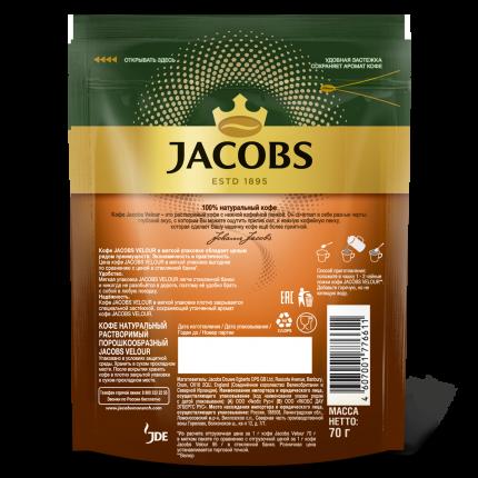Кофе растворимый Jacobs velour 70 г