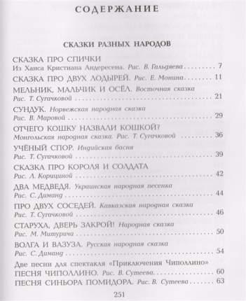 Робин-Бобин, Сказки, Чешские и Английские песенки, Сказка-Пьеса