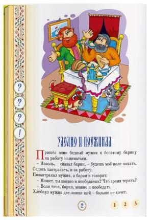 Русские народные Сказки - 11