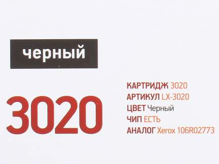 Картридж EasyPrint LX-3020 для Xerox Phaser 3020/WorkCentre 3025 Black
