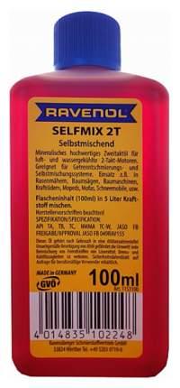 Моторное масло Ravenol Selfmix 2T 5W-30 0,1л