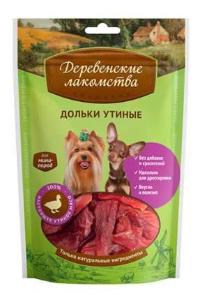 Лакомство для собак Деревенские лакомства Дольки утиные, для мини-пород, 55г