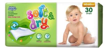 Пеленки для детей Helen Harper Soft&Dry 60 х 60 30 шт.