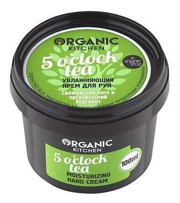 Крем для рук Organic Kitchen 5 O`clock Tea 100 мл