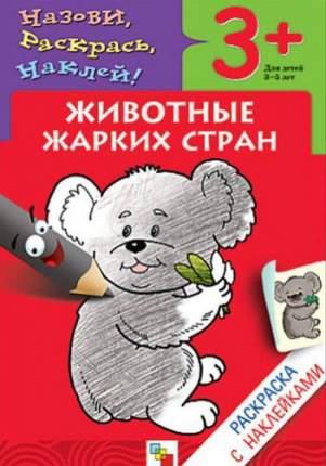 Раскраска с наклейками МОЗАИКА-СИНТЕЗ Животные жарких стран (МС00670)