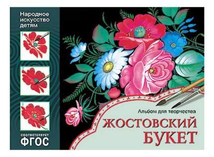 Альбом для творчества Мозаика-Синтез Народное искусство - детям Жостовский букет