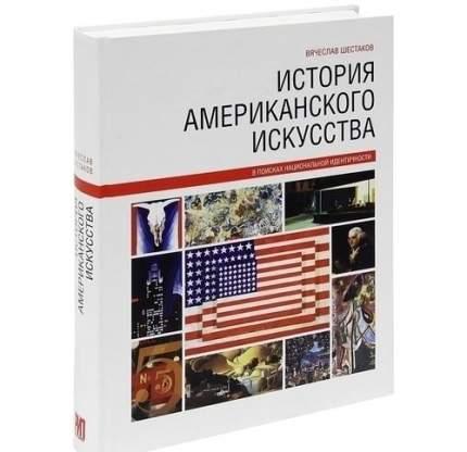 Книга История американского искусства