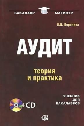 Книга Аудит, теория и практика