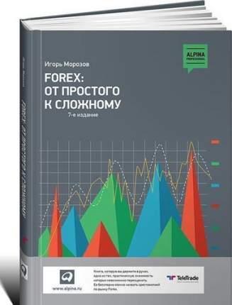 Forex, От простого к Сложному