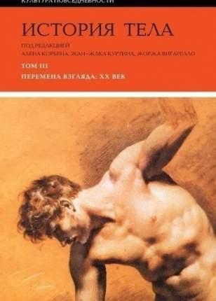 Книга История тела: Том 3, Перемена Взгляда: XX век