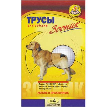 Трусы для собак Зооник размер L, черные