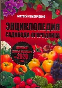 Энциклопедия садовода-огородника, Лунный календарь до 2020 года