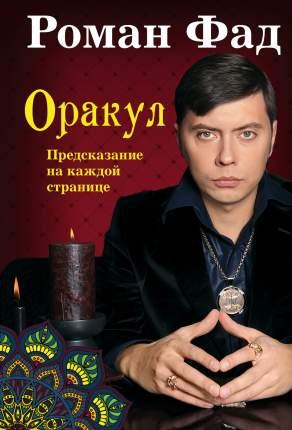 Книга Оракул