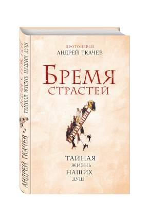 Книга Бремя Страстей, тайная Жизнь наших Душ