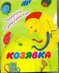 Книга козявка