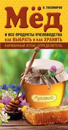 Книга Мед и все продукты пчеловодства, как выбрать и как Хранить