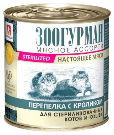 Консервы для кошек ЗООГУРМАН Мясное ассорти, перепелка, кролик, 250г