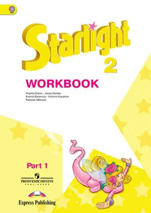 StarlIght 2 кл Workbook - Рабочая тетрадь (2 части)
