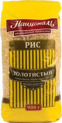 Рис Националь длиннозерный золотистый 900 г