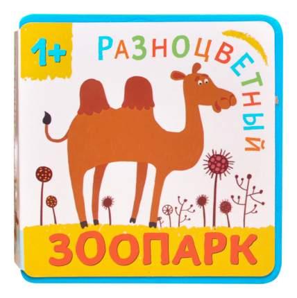 Разноцветный Зоопарк. Верблюд. Елена Александрова
