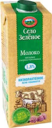 Молоко питьевое ультрапастеризованное Село Зеленое низколактозное 1.8% 950 г