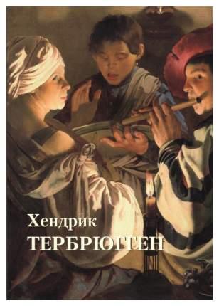 Книга Хендрик Тербрюгген