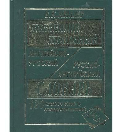 Новейший школьный англо-русский, русско-английский словарь. 120 000 слов и словосочетаний