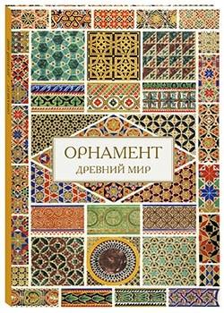 Книга Орнамент. Древний мир