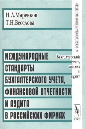 Международные Стандарты Бухгалтерского Учета, Финансовой Отчетности и Аудита В Российских
