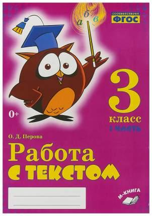 Работа с текстом. 3 класс. 1 часть. Практическое пособие для начальной школы НОО.