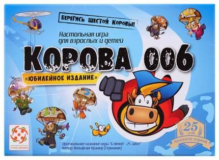 Настольная игра Стиль жизни Корова 006. Юбилейное издание