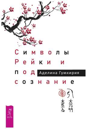 Книга Символы Рейки и подсознание