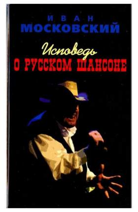 Книга Исповедь о Русском шансоне