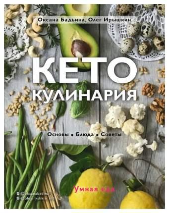 Книга ЭКСМО Кулинария. Зеленый путь Кето-кулинария. Основы, блюда, советы