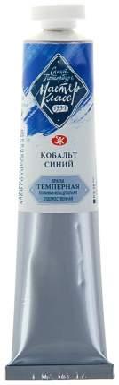 Темпера Невская Палитра Мастер-класс кобальт синий 46 мл