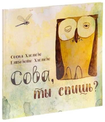 Книга Редкая птица. Сова, ты спишь?