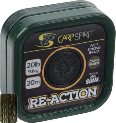 Поводковый материал Carp Spirit Re-Action Braid зеленый камуфляж (35 LB, 20 м)